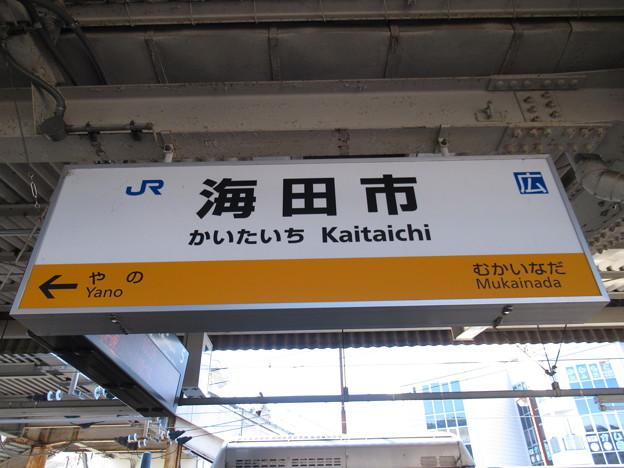 海田市駅 駅名標【呉線 上り】