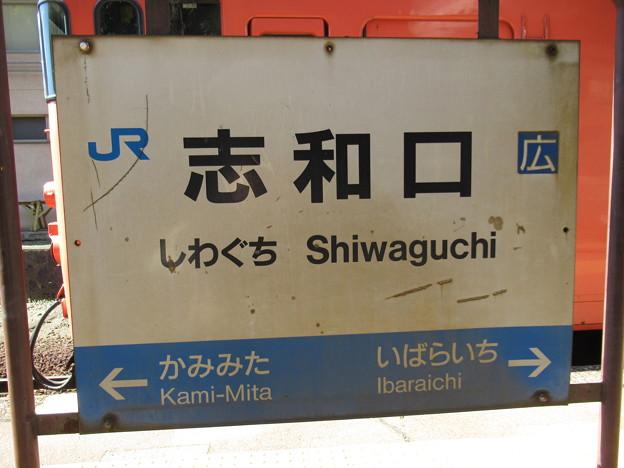 志和口駅 駅名標