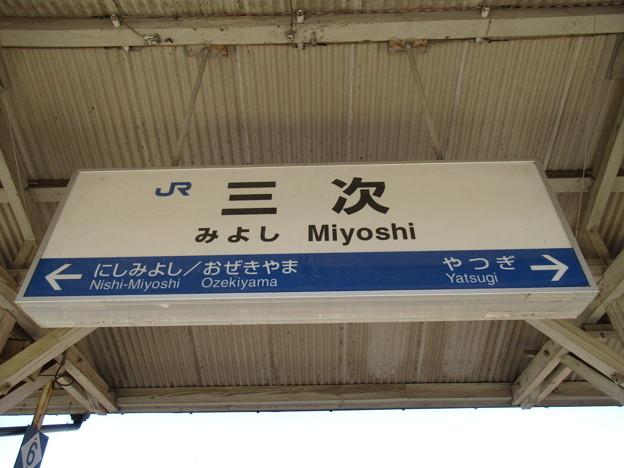 三次駅 駅名標