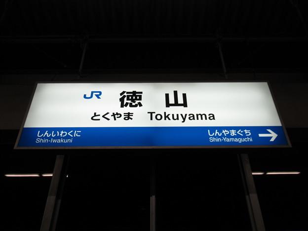 [新]徳山駅 駅名標【下り】