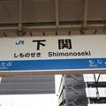 Photos: 下関駅 駅名標【下り】