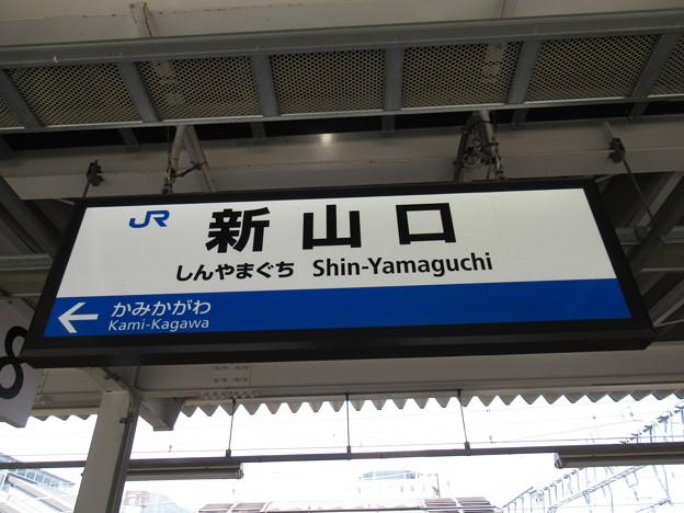 新山口駅 駅名標【宇部線 2】