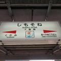 写真: 下曽根駅 駅名標【下り】