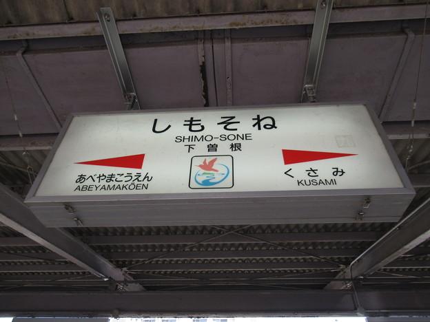 下曽根駅 駅名標【上り】