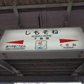写真: 下曽根駅 駅名標【上り】