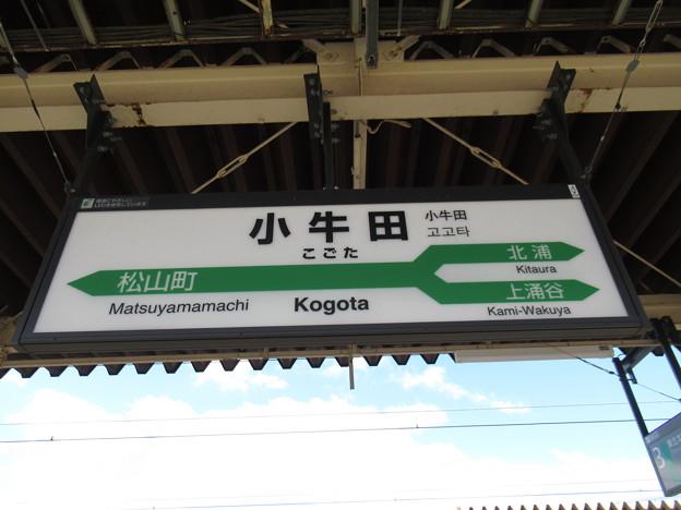 小牛田駅 駅名標【陸羽東線・石巻線】