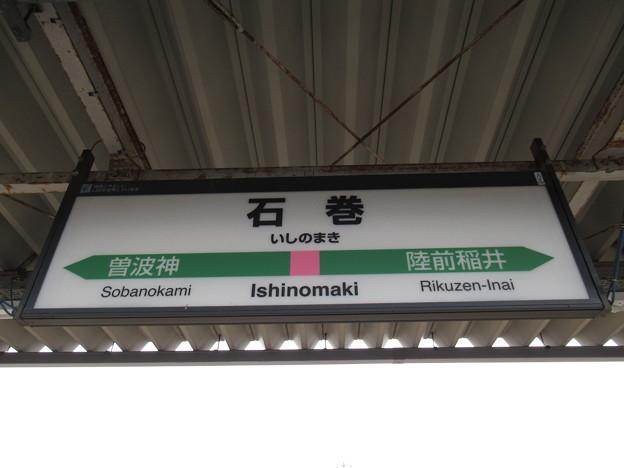 石巻駅 駅名標【石巻線】