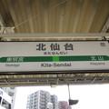 北仙台駅 駅名標