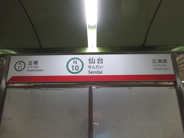 #N10 仙台駅 駅名標【南北線 下り】