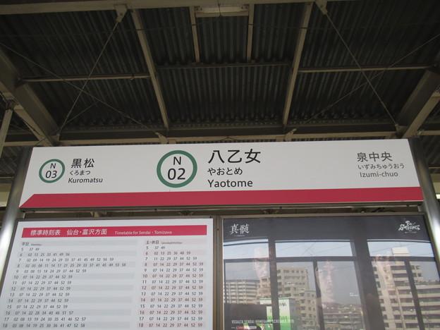 #N02 八乙女駅 駅名標【下り】