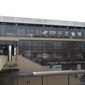 Photos: 八乙女駅