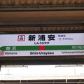 Photos: #JE08 新浦安駅 駅名標【上り】