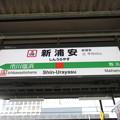 Photos: #JE08 新浦安駅 駅名標【下り】
