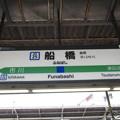Photos: #JO25 船橋駅 駅名標【総武快速線 上り】