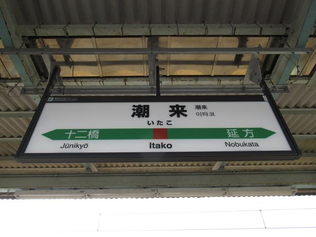 潮来駅 駅名標