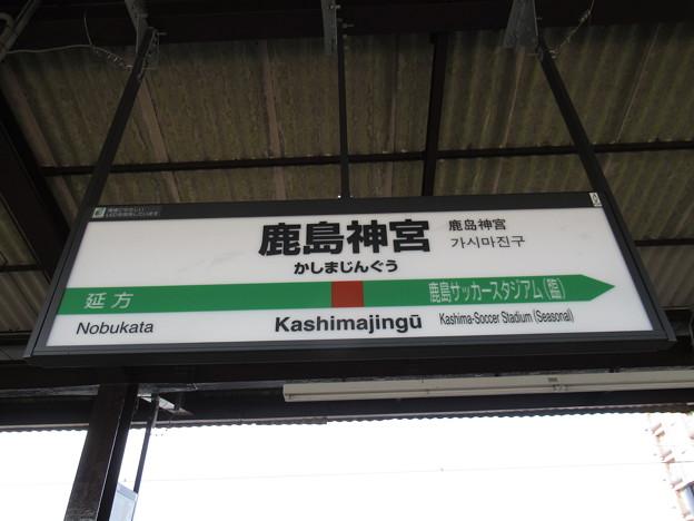 鹿島神宮駅 駅名標【下り】