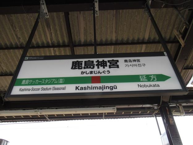 鹿島神宮駅 駅名標【上り】