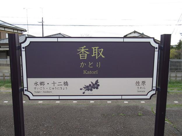 香取駅 駅名標【上り】