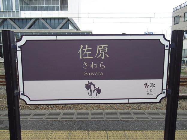佐原駅 駅名標【鹿島線】