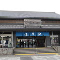 写真: [JR東日本]佐原駅