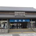 Photos: 佐原駅