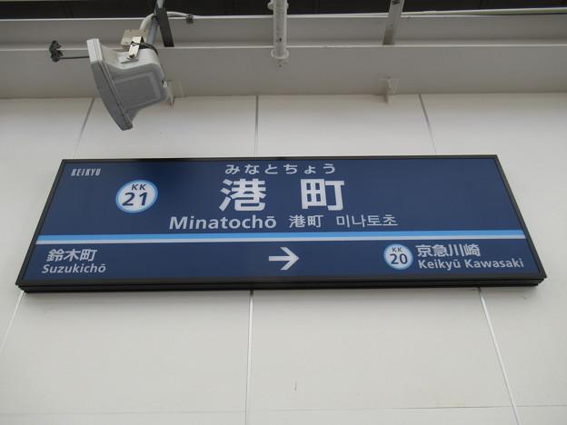 写真: #KK21 港町駅 駅名標【上り】