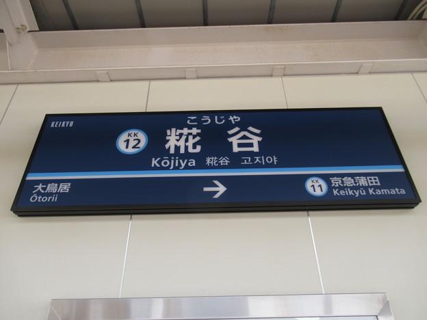 写真: #KK12 糀谷駅 駅名標【上り】