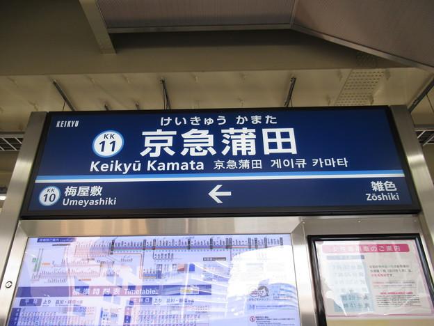 #KK11 京急蒲田駅 駅名標【上り】