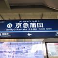 写真: #KK11 京急蒲田駅 駅名標【上り】