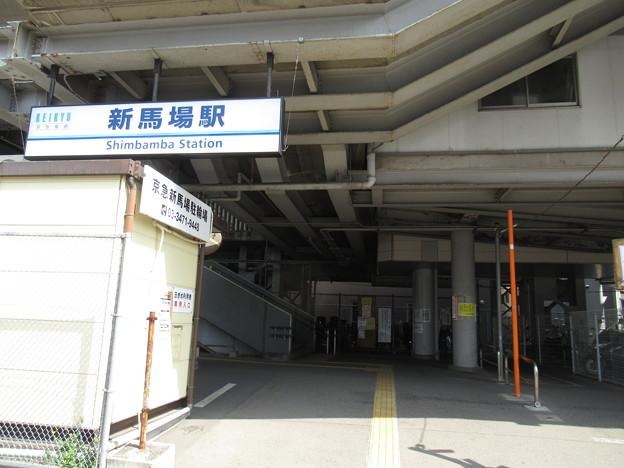 [京急]新馬場駅