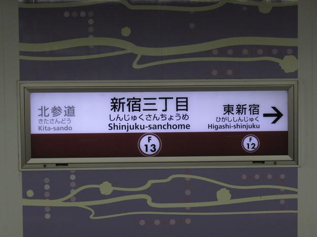 #F13 新宿三丁目駅 駅名標【副都心線 和光市方面】