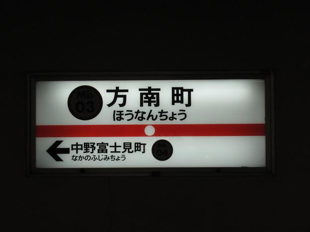 #Mb03 方南町駅 駅名標