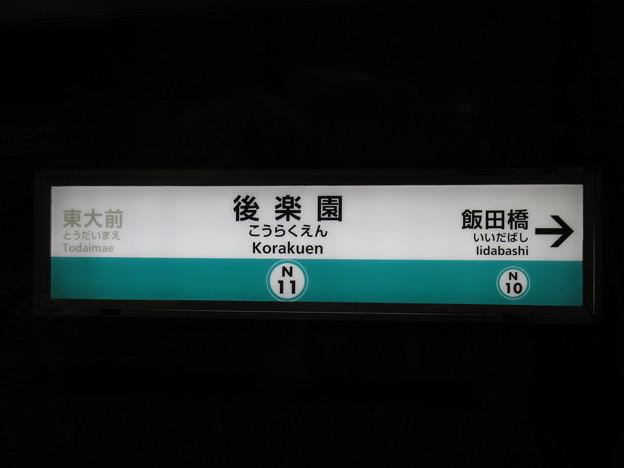 #N11 後楽園駅 駅名標【南北線 目黒方面】