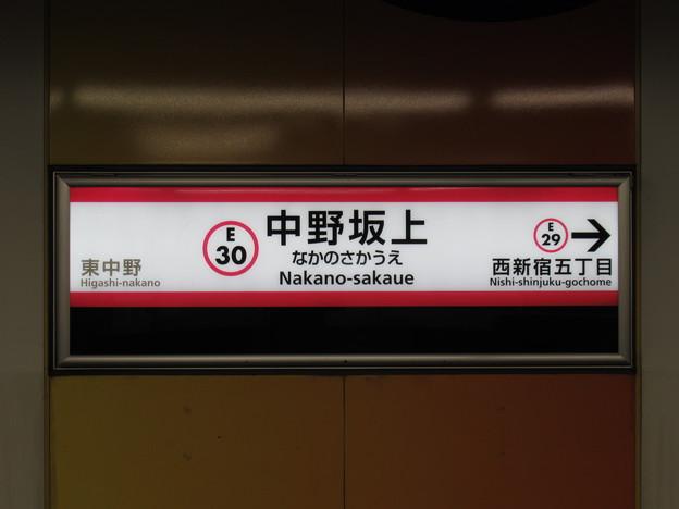 #E30 中野坂上駅 駅名標【都庁前方面】