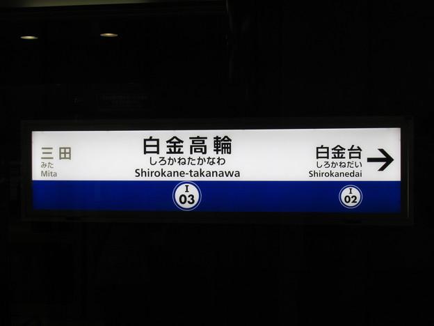 #I03 白金高輪駅 駅名標【目黒方面】