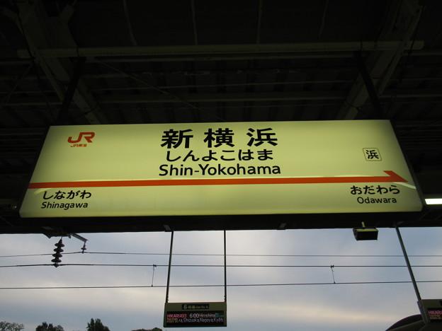 [新]新横浜駅 駅名標【下り】