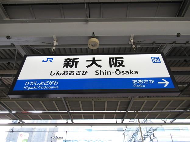 新大阪駅 駅名標【下り】