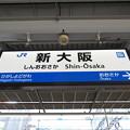 Photos: 新大阪駅 駅名標【下り】