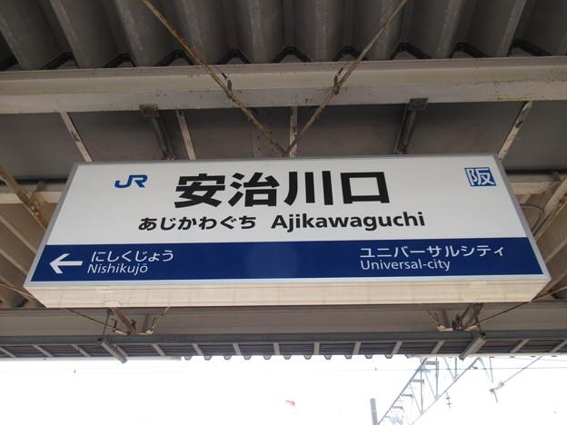 安治川口駅 駅名標【上り】
