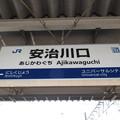 Photos: 安治川口駅 駅名標【上り】