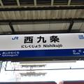 西九条駅 駅名標【ゆめ咲線】