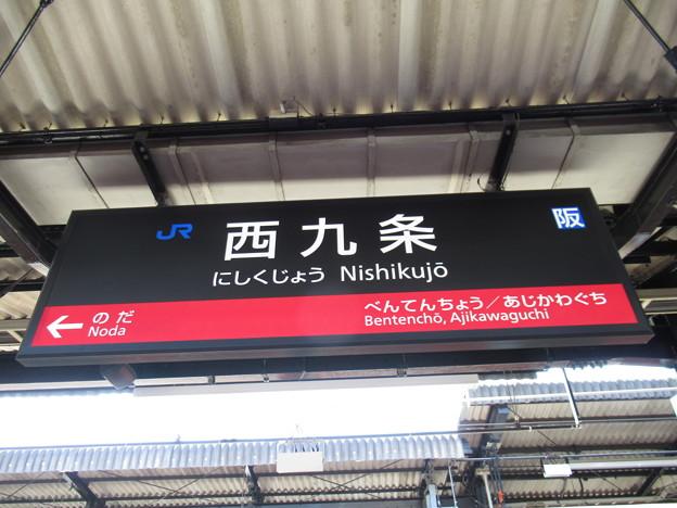 西九条駅 駅名標【大阪環状線 外回り】