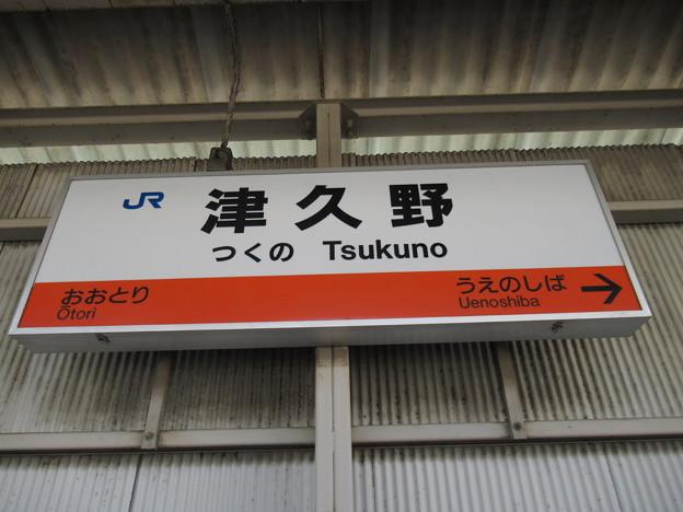 津久野駅 駅名標【上り】