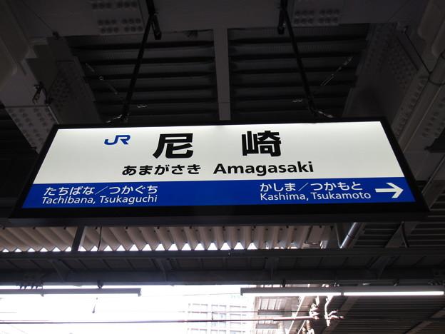 尼崎駅 駅名標【神戸線 上り】