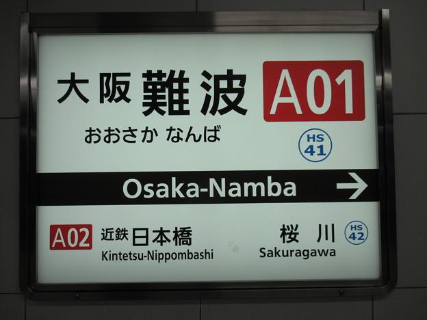 #A01 大阪難波駅 駅名標【阪神なんば線】