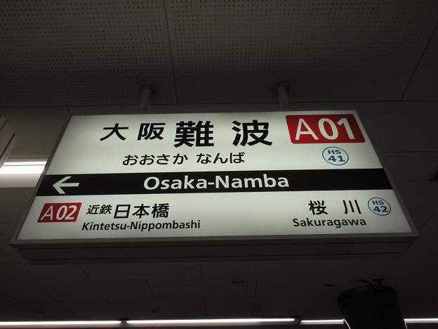 #A01 大阪難波駅 駅名標【近鉄難波線】