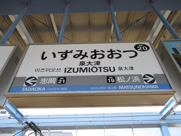 #NK20 泉大津駅 駅名標