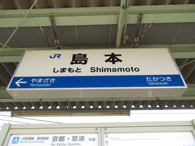 島本駅 駅名標【上り】