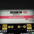Photos: #S11 野田阪神駅 駅名標