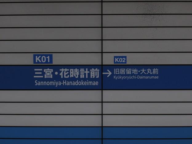 #K01 三宮・花時計前駅 駅名標